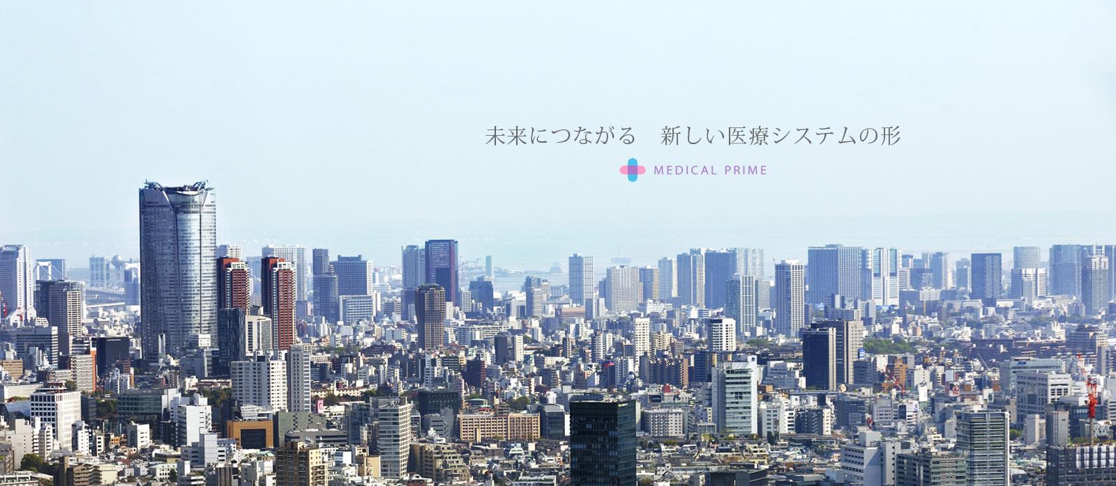 未来につながる、新しい医療システムの形。MEDICAL PRIME